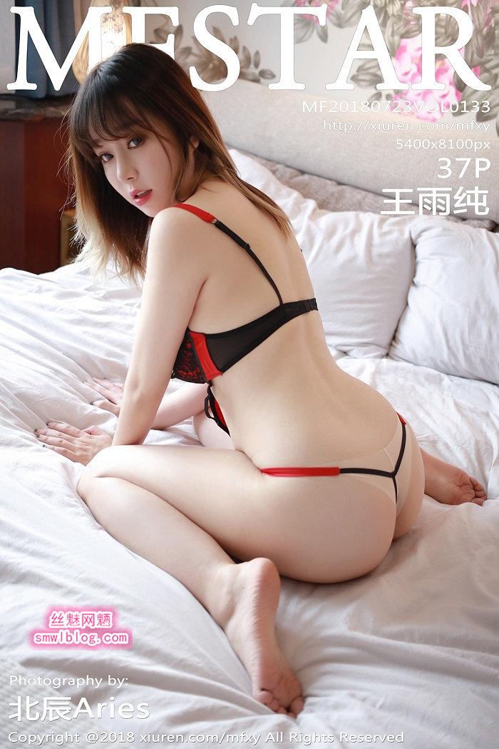 [MFStar模范学院]2018.07.23 VOL.133 王雨纯[37+1P/147M]